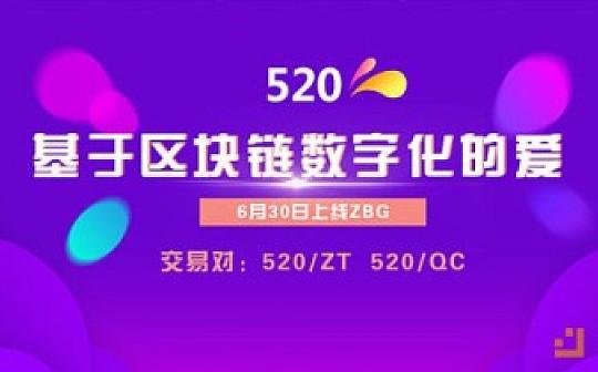 爱 上链了——520爱的共识即将上线ZBG交易所