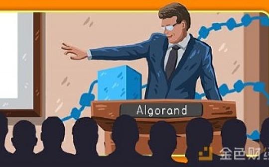 I×O方式层出不穷,Algorand通过荷兰式竞拍募资,暴涨48倍
