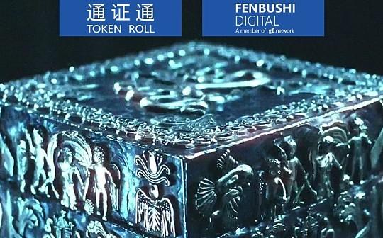 捂不住的潘多拉魔盒 ——通证衍生品探索之一