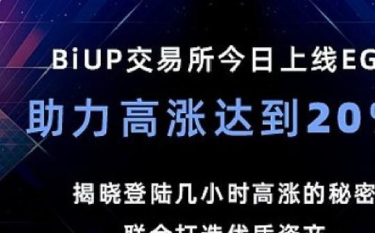 爆款EGT币上线BiUP   2小时涨幅20%