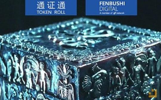 捂不住的潘多拉魔盒 ——通证衍生品探索