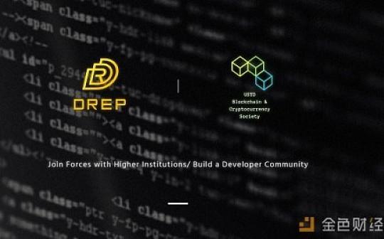重磅 | DREP基金会正式宣布与悉尼大学区块链协会共建开发者社区
