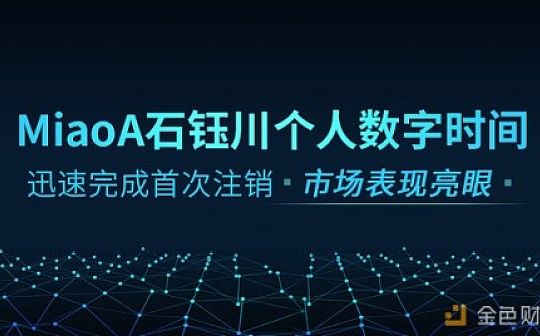 MiaoA石钰川个人数字时间表现活跃   时间经济产业再度成为行业焦点