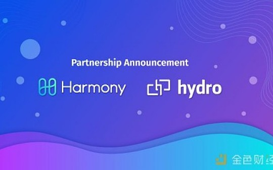 Harmony合作伙伴系列:Harmony × Hydro Protocol