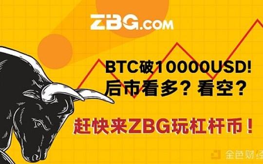 ZBG独家新型代币-杠杆币——轻松做多、做空BTC