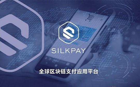SilkPay宣布重大技术突破,或将重构全球支付