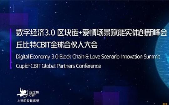 丘比特CBIT 开创区块链3.0数字爱情经济新方向