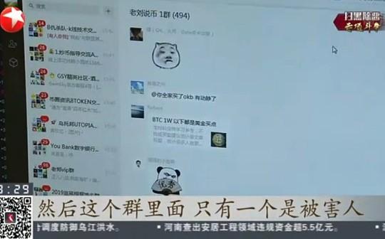 金色早报-上海警方逮捕一自建虚拟货币交易平台的诈骗团伙