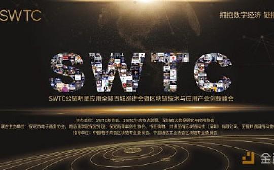 SWTC商用公链全球百城巡讲会暨区块链技术与应用产业创新峰会第五站保定站圆满落幕