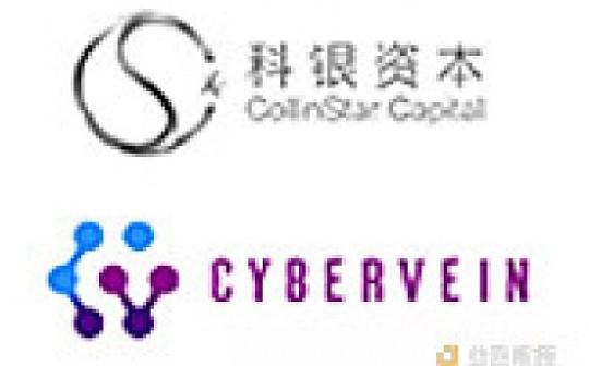 重磅丨CyberVein与科银资本签约战略合作 双方致力于打造区块链价值体系