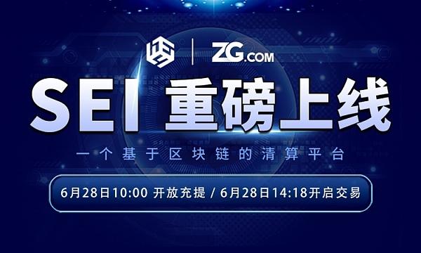 ZG.com将开放SEI充提业务 已跻身交易所排名18名