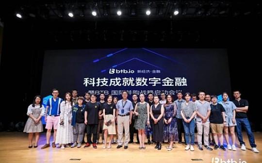 """2019年BTB.io国际并购战略启动会圆满落幕 """"颐和基金""""赋能新经济"""