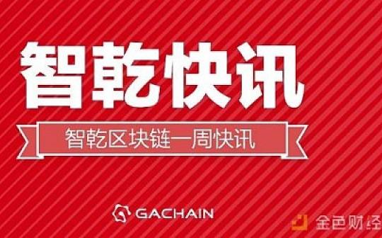 第43期 政务链GAChain官方周报(2019.5.20-2019.5.31)