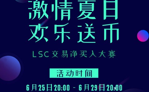 LSC联合MXC交易所净买入福利活动盛大开启60000枚USDT大派送