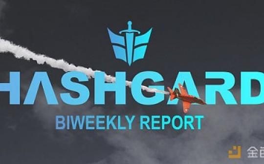 GARD即将上线期货交易  临界Hashgard项目双周报