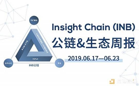 周报丨Insight Chain(INB)公链和生态周报(2019.06.17-2019.06.23)