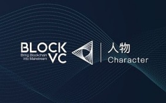 BlockGroup合伙人徐英凯:重新洗牌 加密货币顶级玩家的野心和决心
