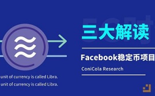 CoinCola研究院 | Facebook稳定币项目Libra三大解读