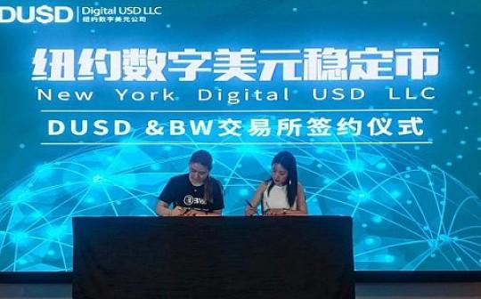 """BW交易所与DUSD纽约数字稳定币正式签约 开启交易所的""""奥德赛之旅"""""""