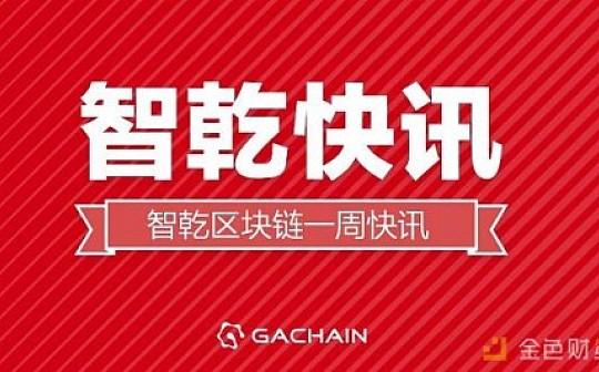 第44期丨政务链GAChain官方周报(2019.6.10-2019.6.24)