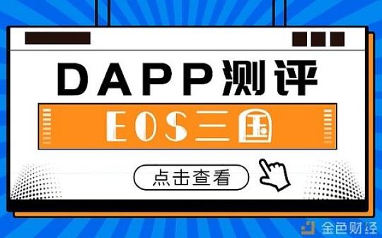 DApp测评丨首款三国角色养成与PvP游戏《EOS三国》,会是下一个EOS骑士吗?