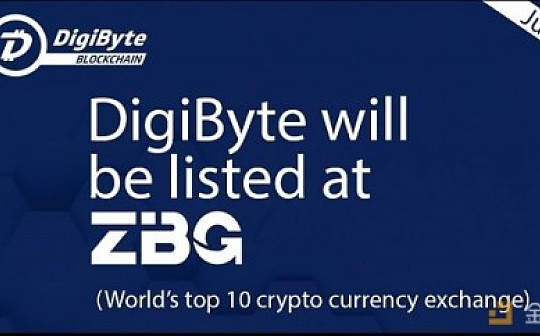 DigiByte——极特币即将登陆ZBG交易所