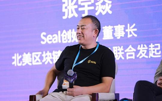 """""""有信心成为区块链的支付宝""""——金色财经独家专访SEAL创始人张宇焱"""
