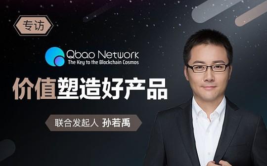 专访Qbao Network孙若禹:价值塑造好产品