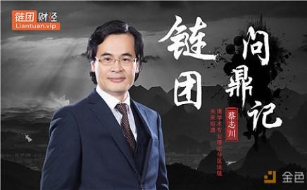 """""""香港区块链首席代言人""""蔡志川: 携学术专业理论与区块链未来相遇"""