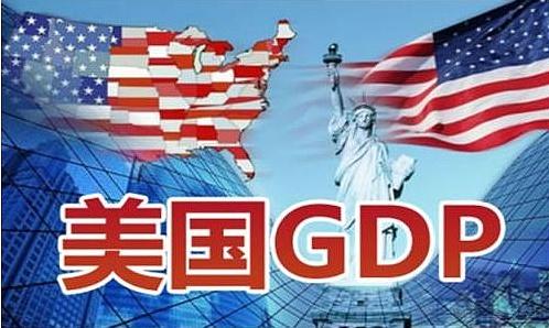 (美国ADP就业数据靓丽 美国GDP的向上调整值向好)