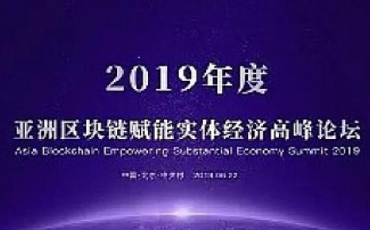 """""""区块链赋能实体经济""""会议在北京中关村圆满举行"""