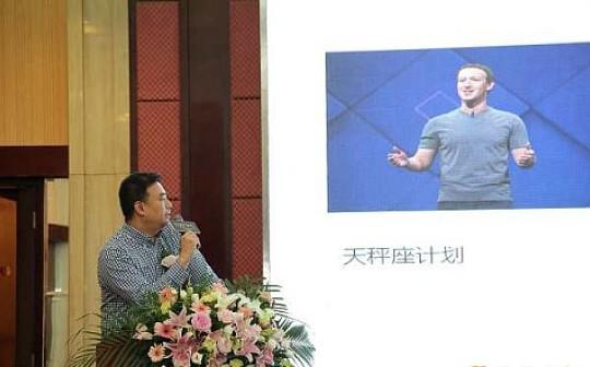 百城巡讲——张新宇先生谈区块链赋能企业