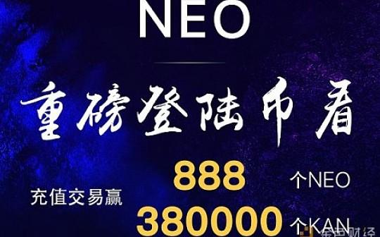 NEO登陆币看 充值交易赢888个NEO