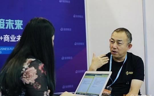 区块链+商业发展峰会专访   Seal希尔链张宇焱  应用先行 技术紧随