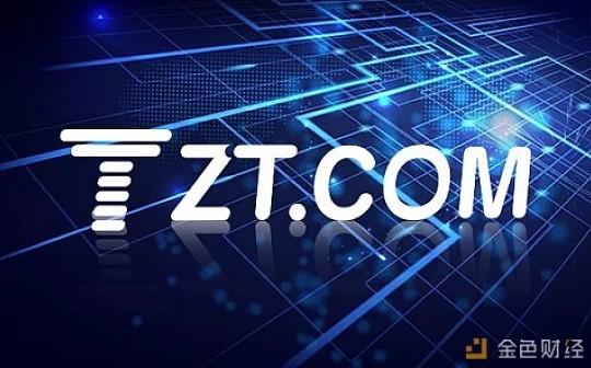 再出发:ZT交易所盛夏再起航
