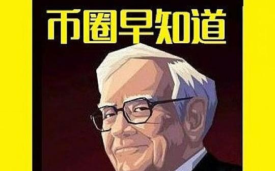 李启威中文谈币价