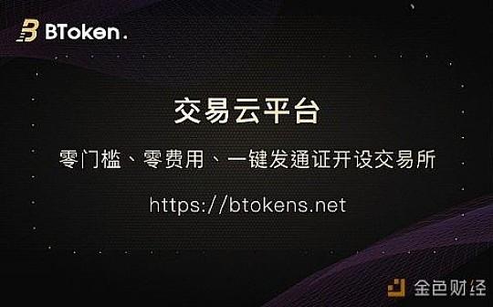 深扒Btoken——突然崛起的交易所黑马  给予我们什么启示?