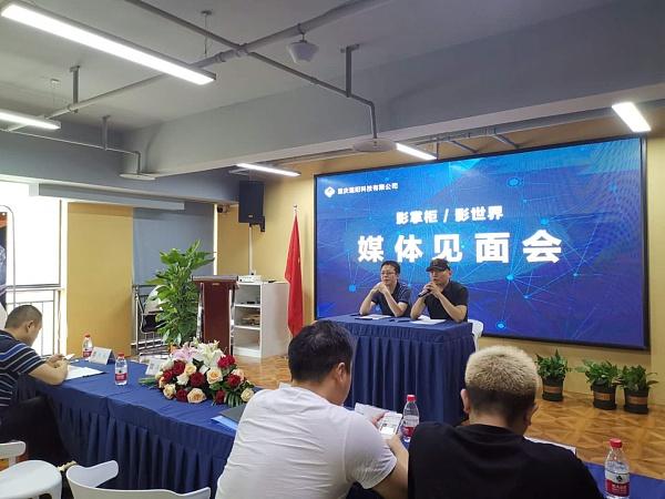 """重庆强阳科技""""影掌柜/影世界""""媒体见面会隆重举行"""