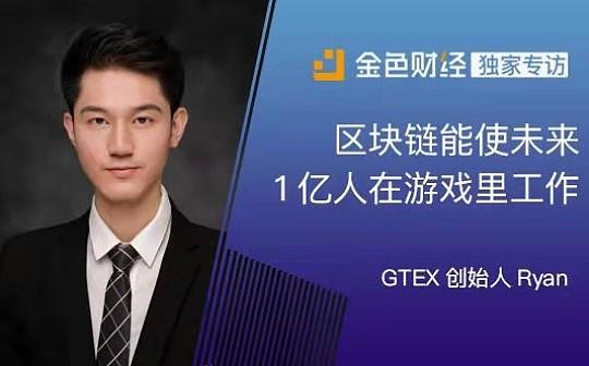 GTEX创始人Ryan:区块链能使未来1亿人在游戏里工作