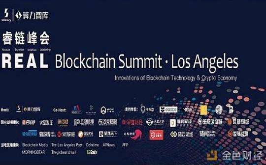 比特币创新高日睿链峰会走进洛杉矶David moss等大咖畅谈区块链新风向与Libra