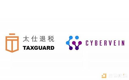CyberVein与上海太仕退税达成MOU 数脉链将进军税务行业