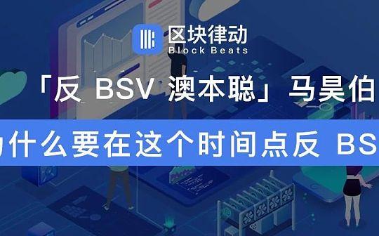 专访「反 BSV 澳本聪」马昊伯:为什么要在这个时间点反 BSV