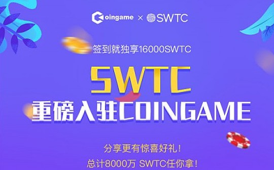 SWTC公链与Coingame达成战略合作