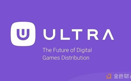 Ultra Ecosystem:基于区块链的游戏分销平台