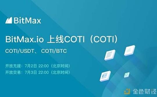BitMax.io上线COTI(COTI)