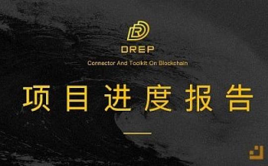 DREP进展报告2019.06 | DREP开发者社区成长迅速\并继续保持在澳大利亚\韩国的发展优势