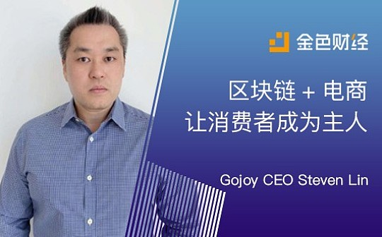 Gojoy CEO Steven Lin:区块链技术将中间商淘汰 让电商发展百花齐放