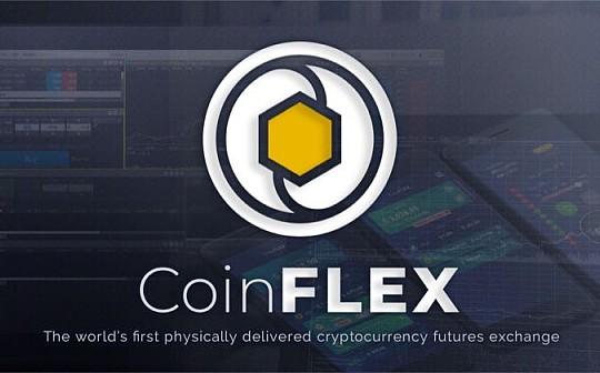 Bakkt比特币期货上线测试在即 但你确定不先了解一下CoinFLEX?