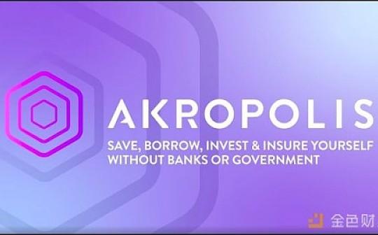波卡生态再添一员:Akropolis