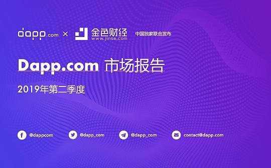 2019年第二季度dapp.com的去中心化应用市场报告